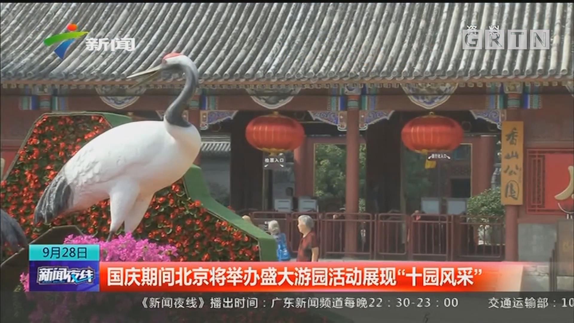 """国庆期间北京将举办盛大游园活动展现""""十园风采"""""""