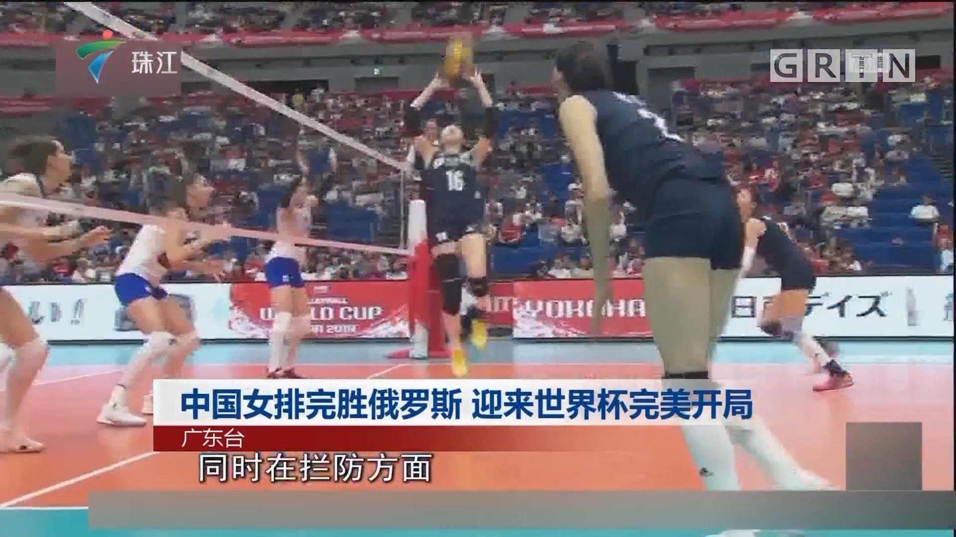中国女排完胜俄罗斯 迎来世界杯完美开局