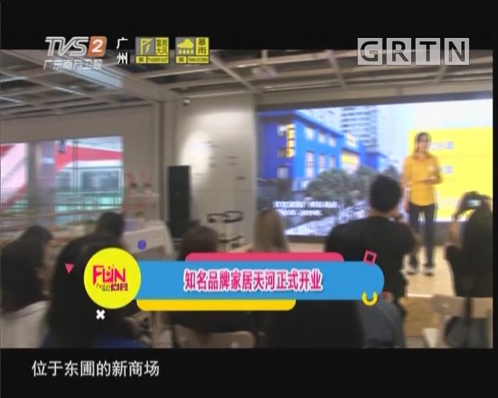 [2019-08-31]FUN尚荟:知名品牌家居天河正式开业
