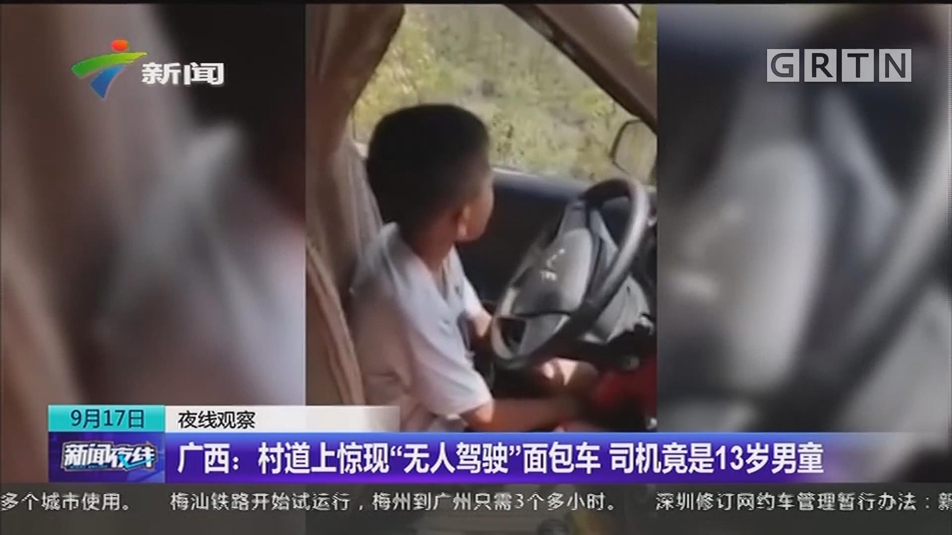 """广西:村道上惊现""""无人驾驶""""面包车 司机竟是13岁男童"""
