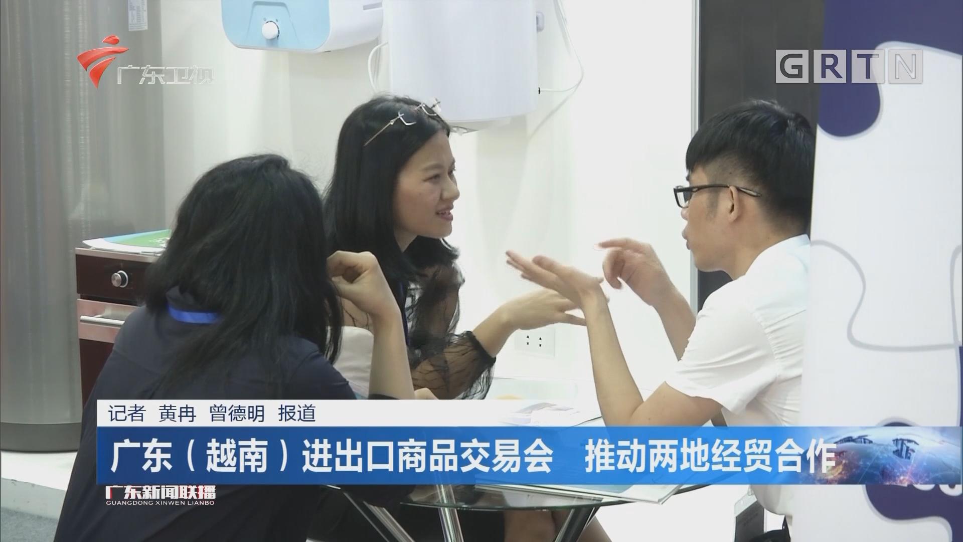 广东(越南)进出口商品交易会 推动两地经贸合作