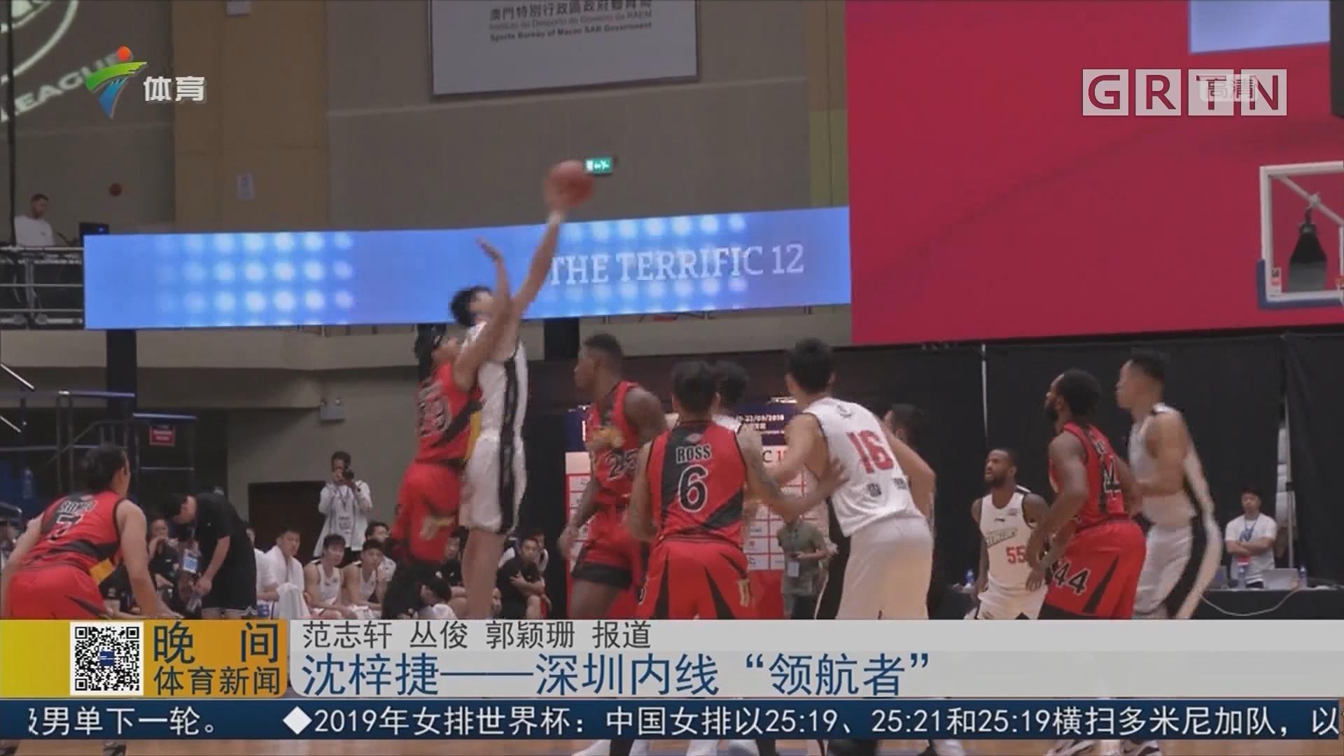 """沈梓捷——深圳内线""""领航者"""""""