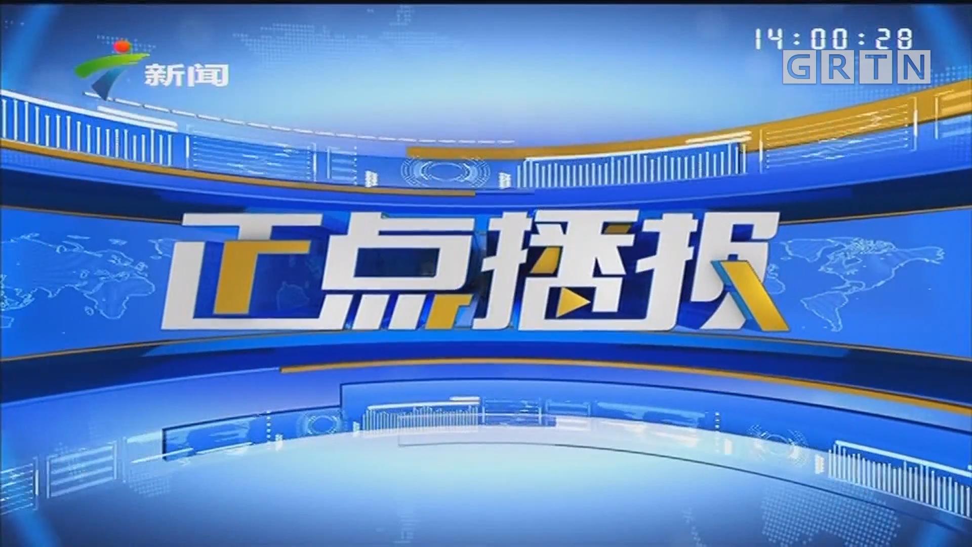 """[HD][2019-09-28]正点播报:香港:市民""""快闪唱国歌"""" 期待国庆阅兵"""