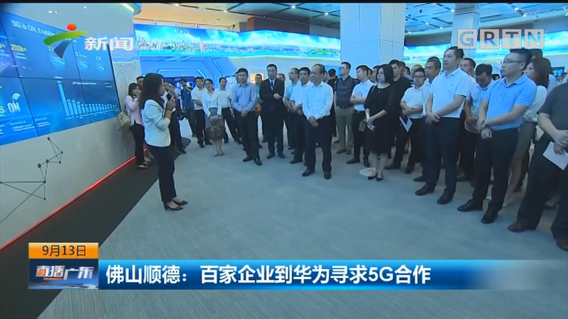 佛山顺德:百家企业到华为寻求5G合作