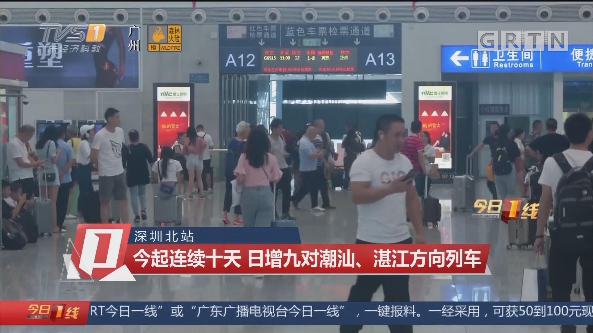 深圳北站:今起连续十天 日增九对潮汕、湛江方向列车