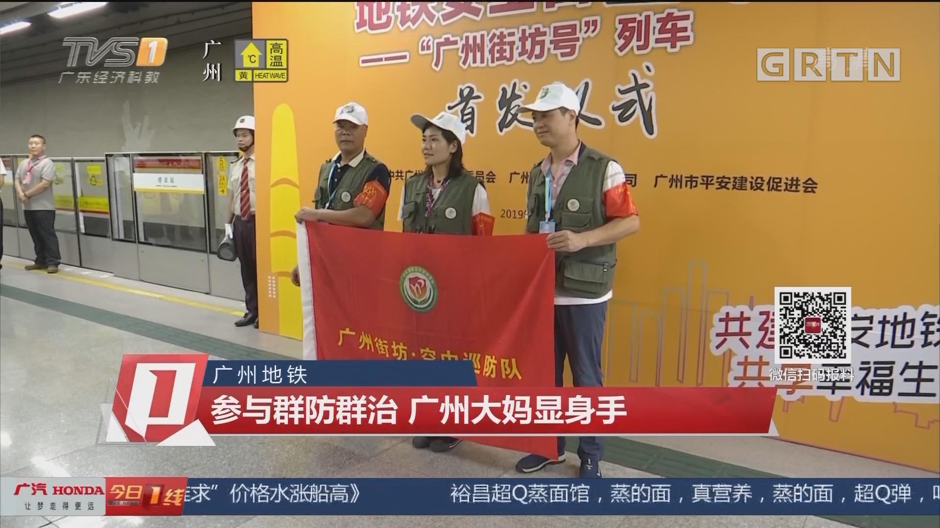 广州地铁 参与群防群治 广州大妈显身手