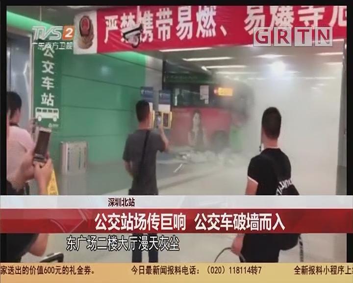 深圳北站 公交站场传巨响 公交车破墙而入