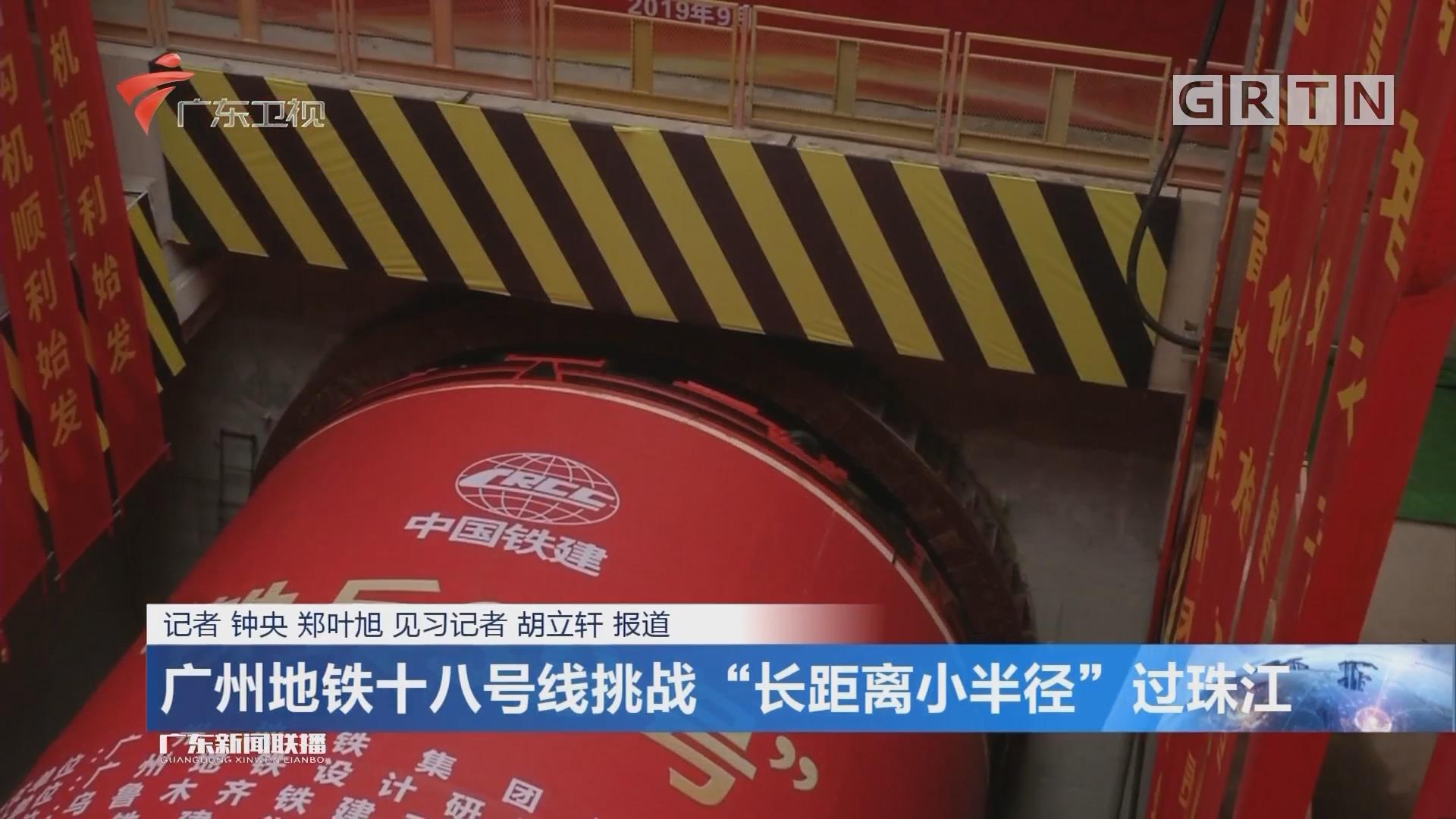 """广州地铁十八号线挑战""""长距离小半径""""过珠江"""