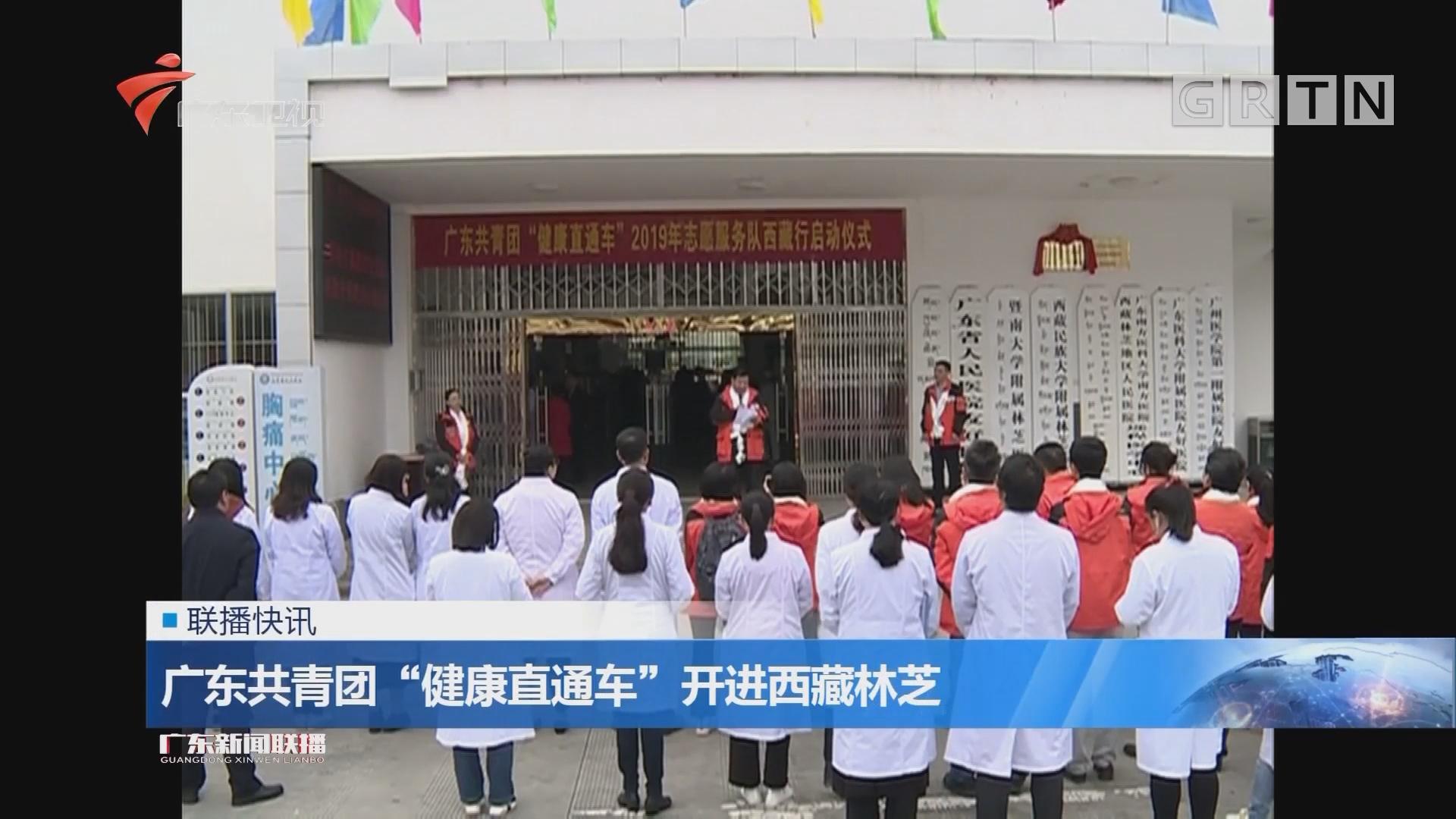 """广东共青团""""健康直通车""""开进西藏林芝"""