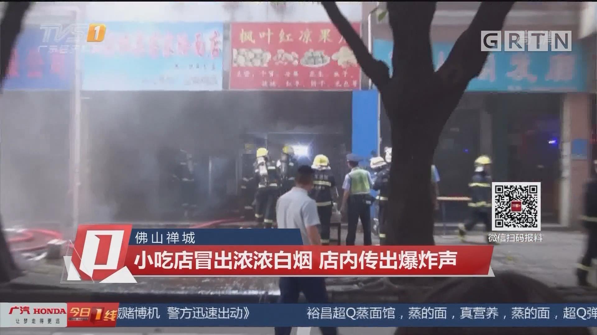 佛山禅城 小吃店冒出浓浓白烟 店内传出爆炸声