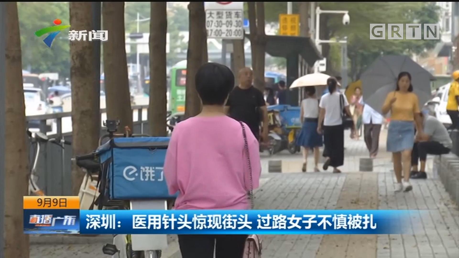 深圳:医用针头惊现街头 过路女子不慎被扎伤