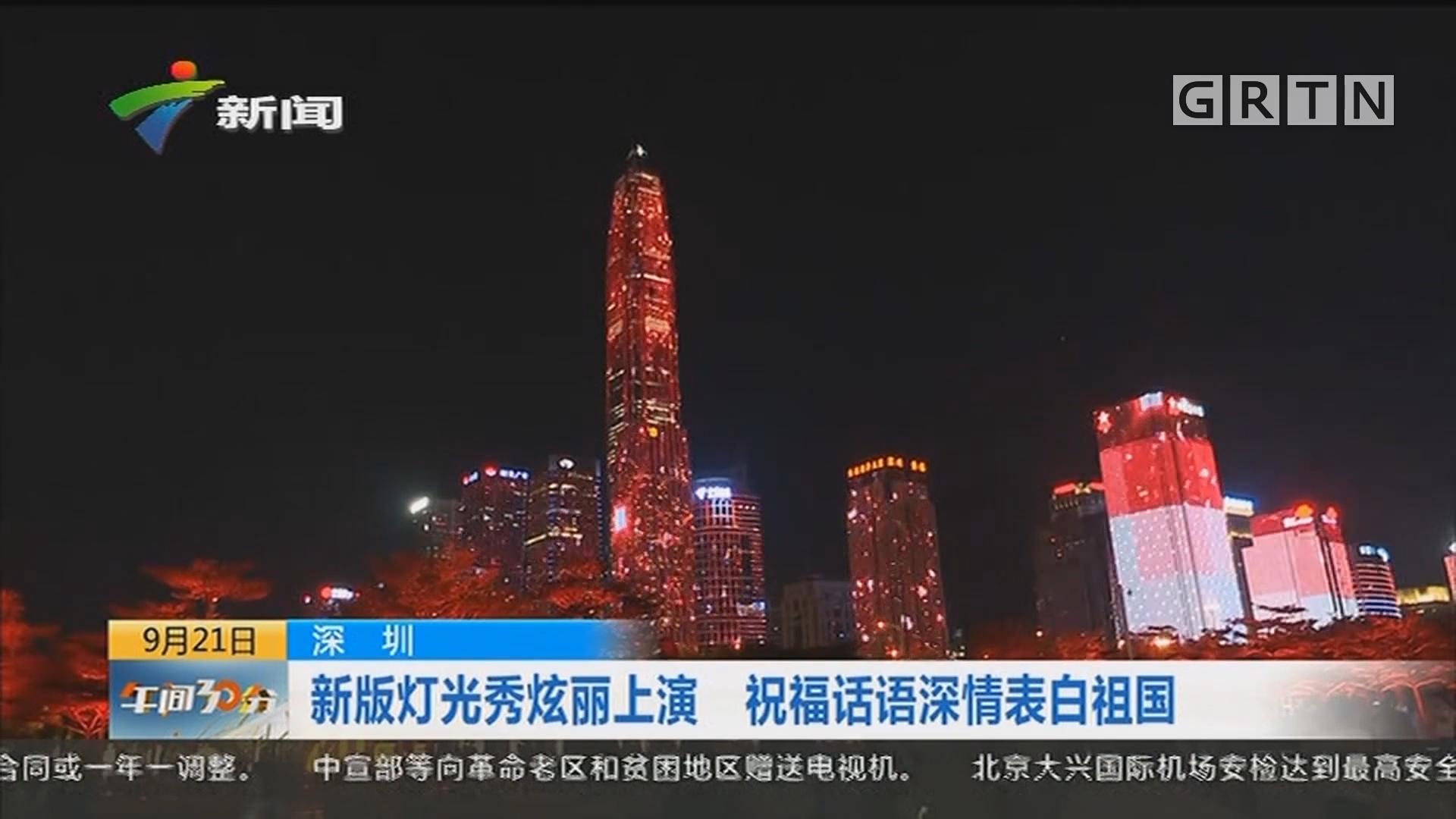 深圳:新版灯光秀炫丽上演 祝福话语深情表白祖国