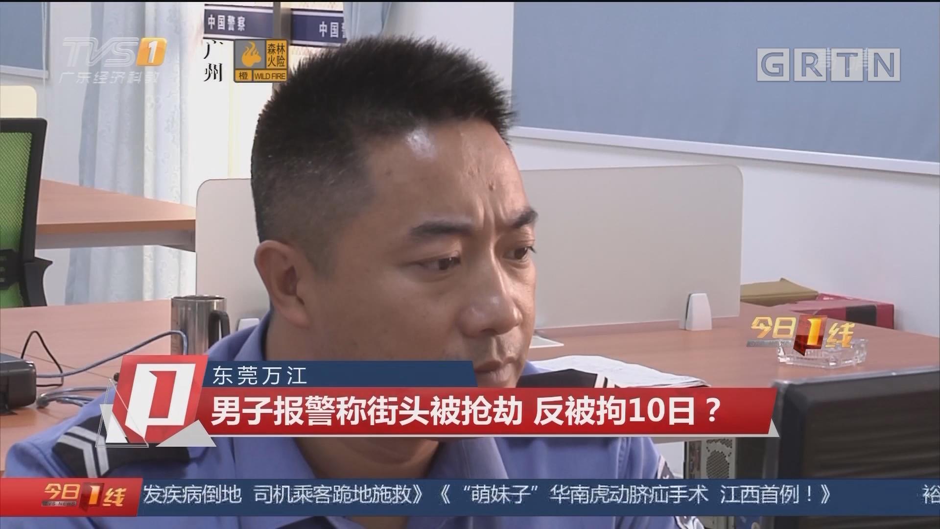 东莞万江:男子报警称街头被抢劫 反被拘10日?