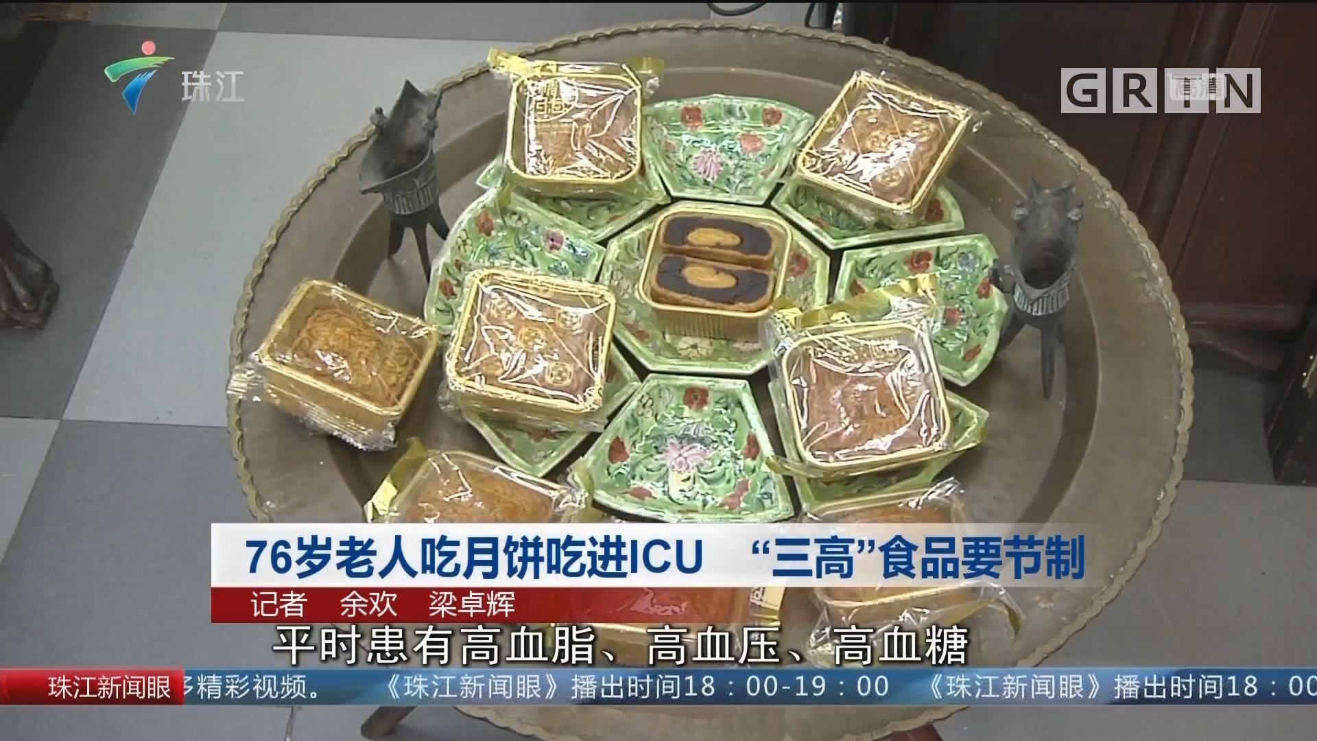 """76岁老人吃月饼吃进ICU """"三高""""食品要节制"""