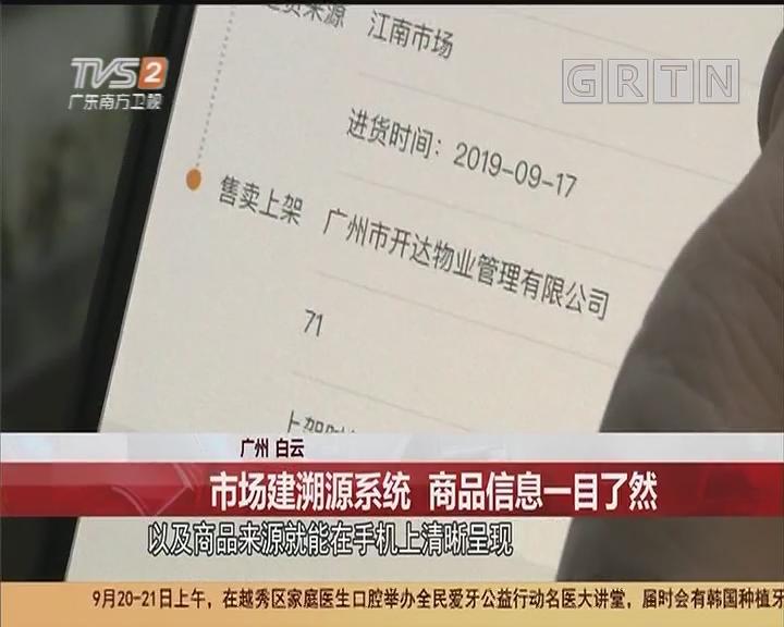 广州 白云:市场建溯源系统 商品信息一目了然