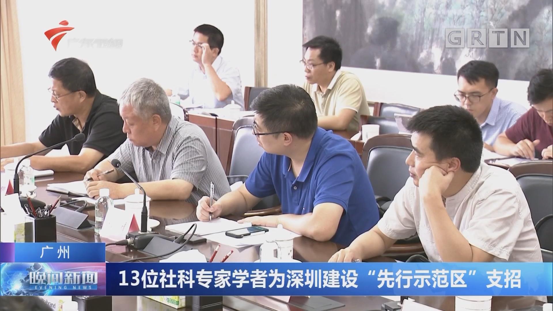 """廣州:13位社科專家學者為深圳建設""""先行示范區""""支招"""