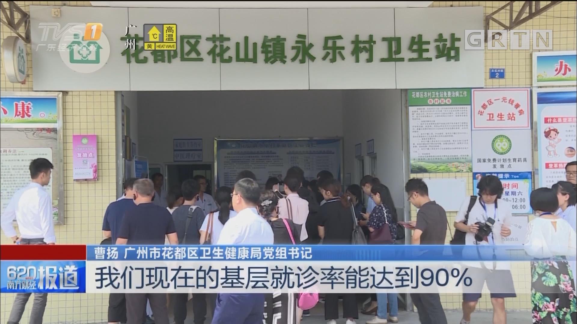 壮丽70年 奋斗新时代:小病不出村!广州花都医疗卫生工作群众满意度达90%