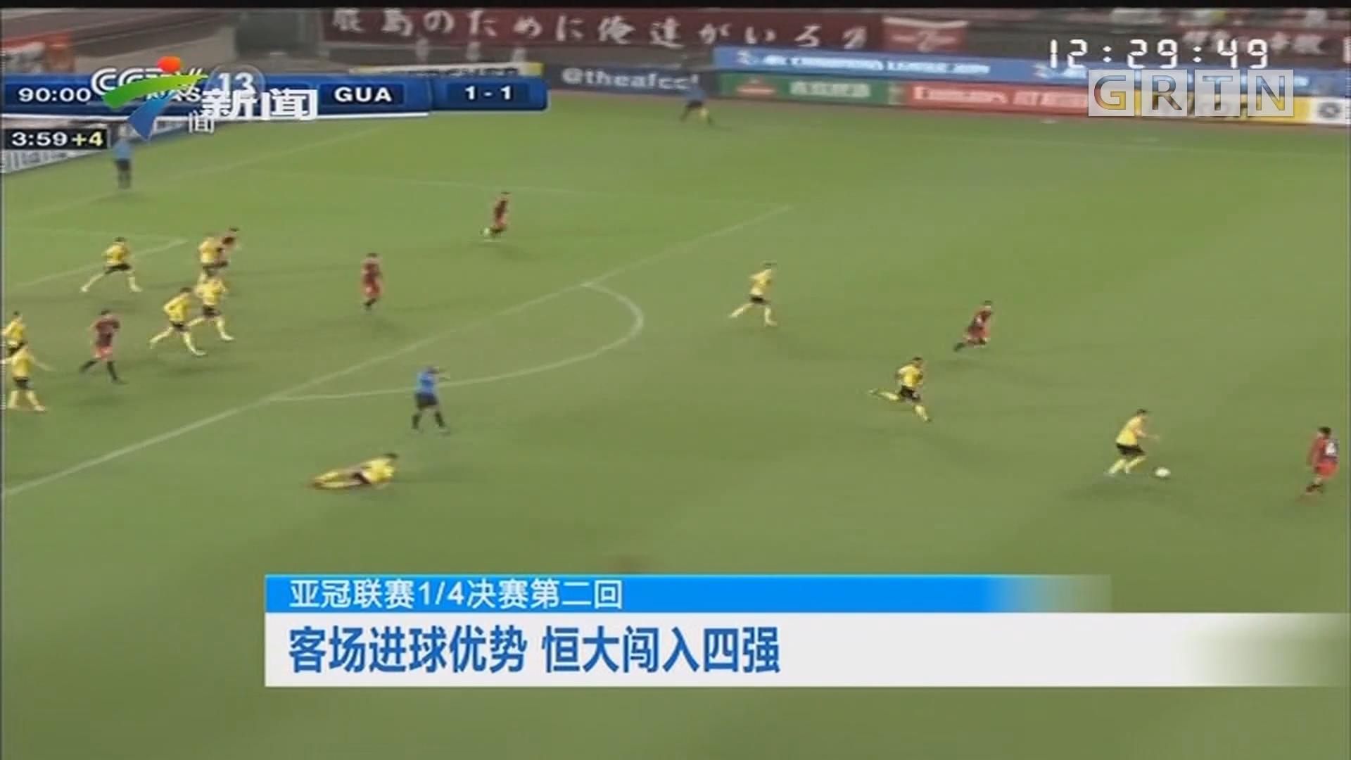 亚冠联赛1/4决赛第二回:客场进球优势 恒大闯入四强