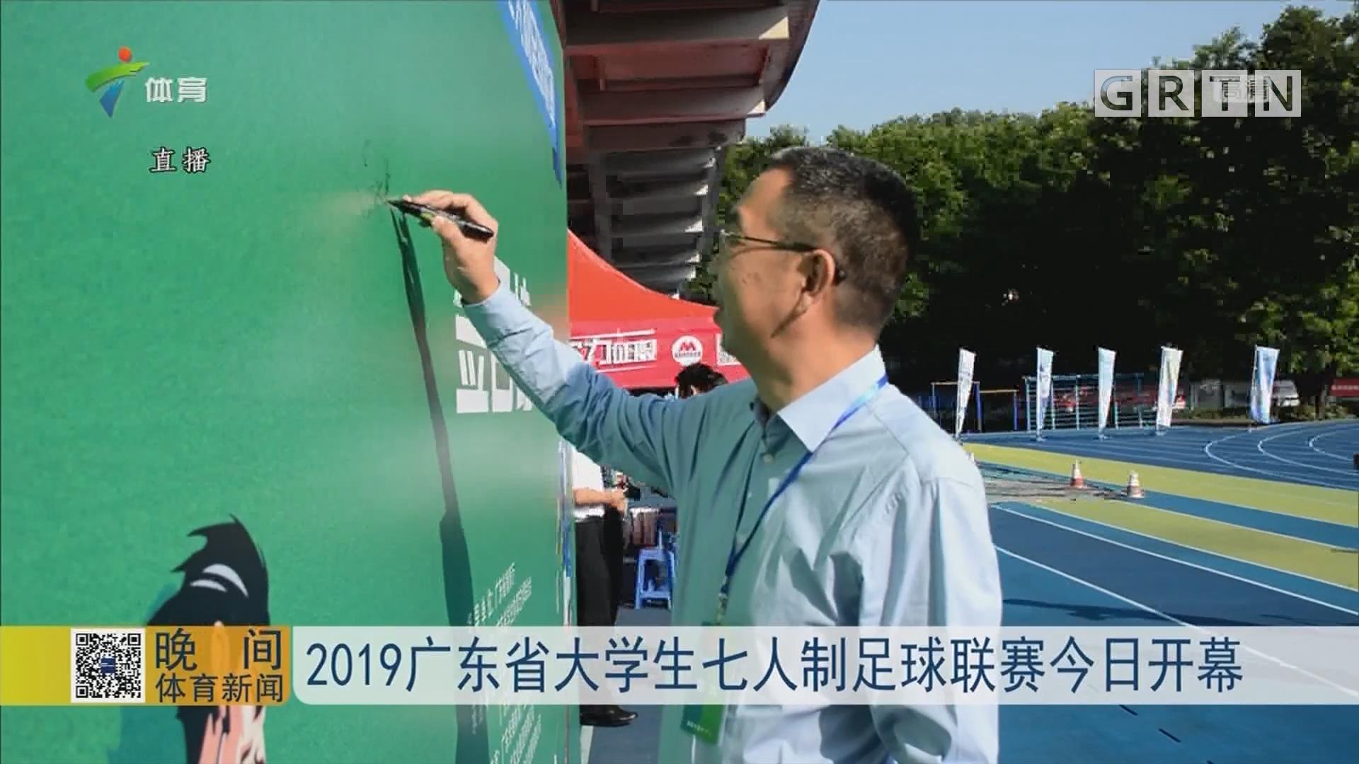 2019广东省大学生七人制足球联赛今日开幕