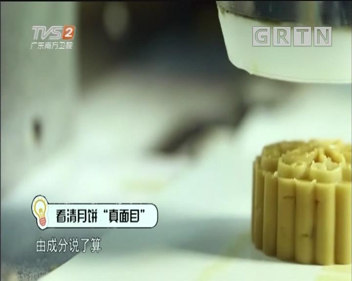 """健康生活家:看清月饼:""""真面目"""""""