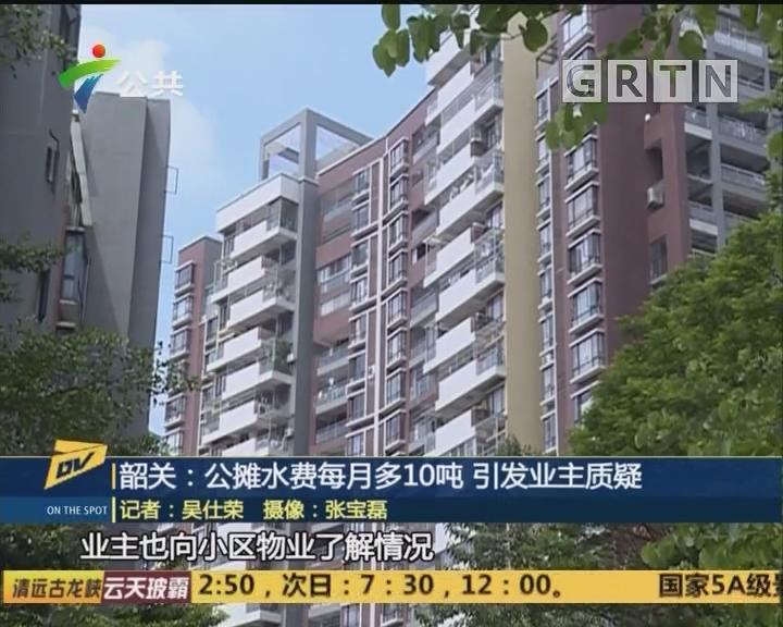 (DV现场)韶关:公摊水费每月多10吨 引发业主质疑
