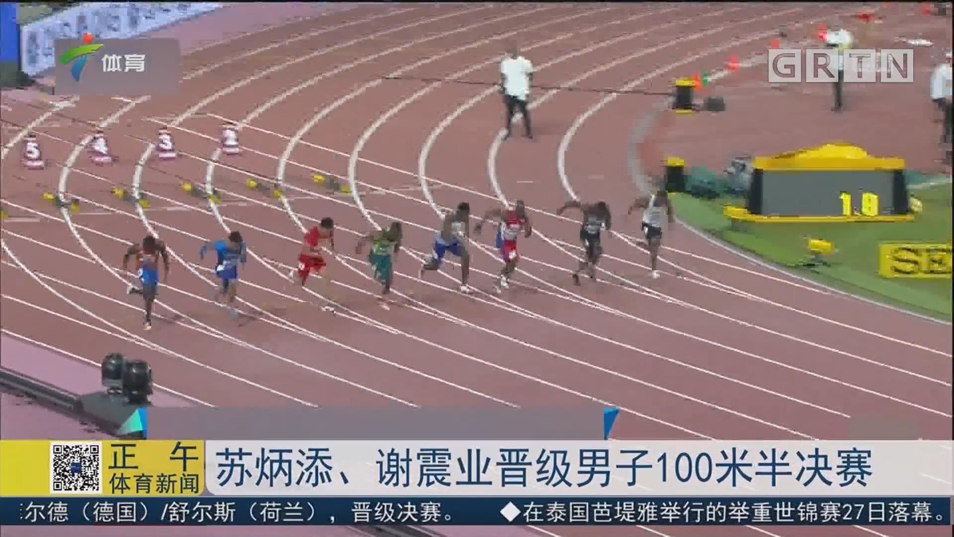 苏炳添、谢震业晋级男子100米半决赛