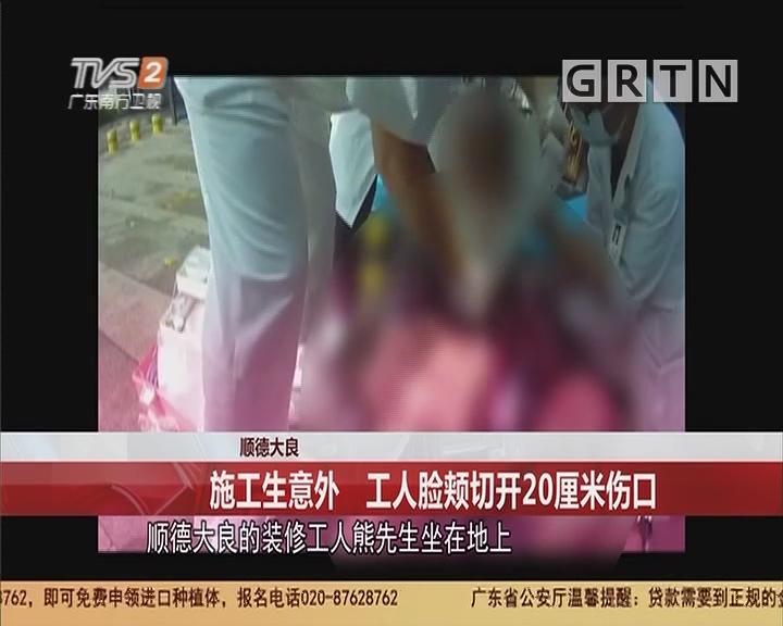 顺德大良:施工生意外 工人脸颊切开20厘米伤口