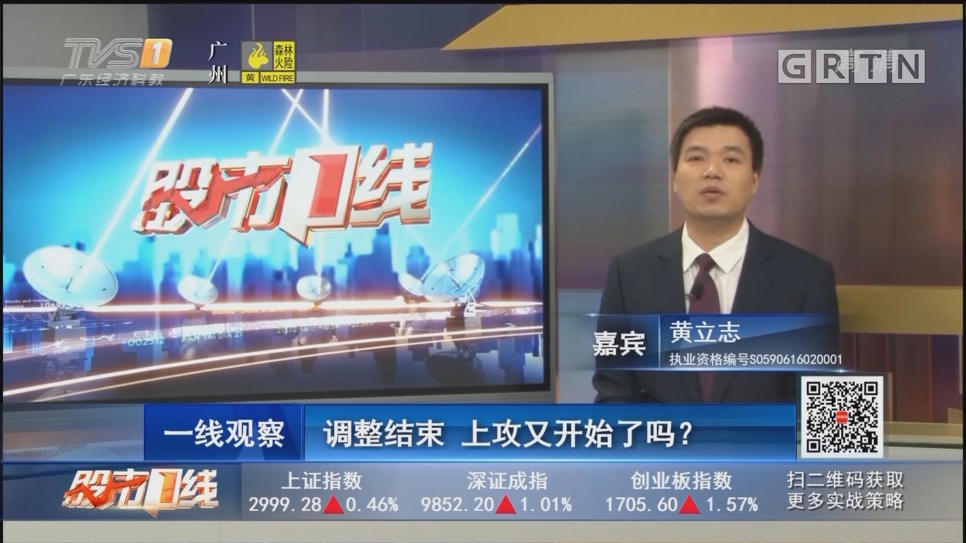 [HD][2019-09-19]股市一线:调整结束 上攻又开始了吗?