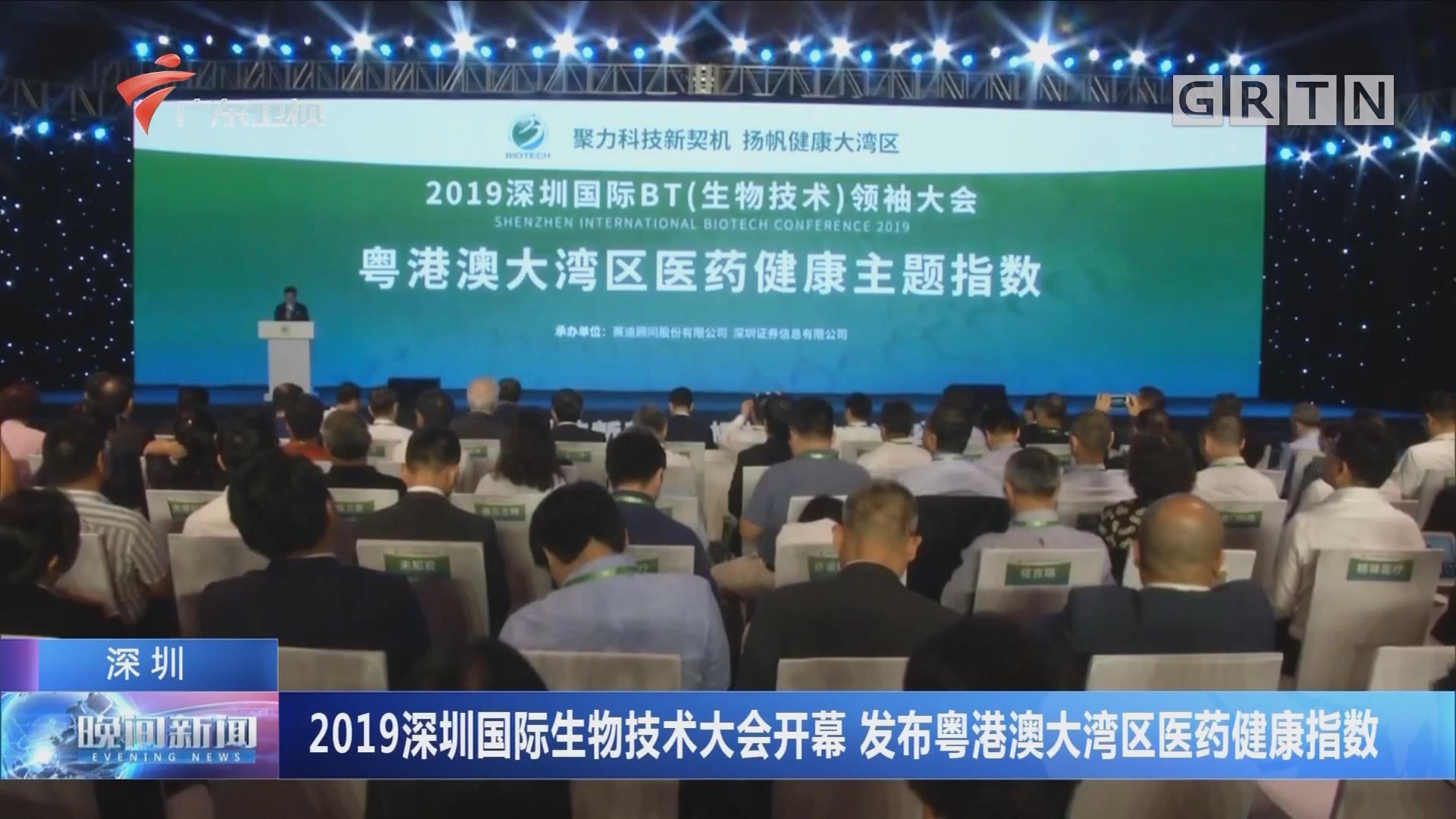 深圳:2019深圳国际生物技术大会开幕 发布粤港澳大湾区医药健康指数