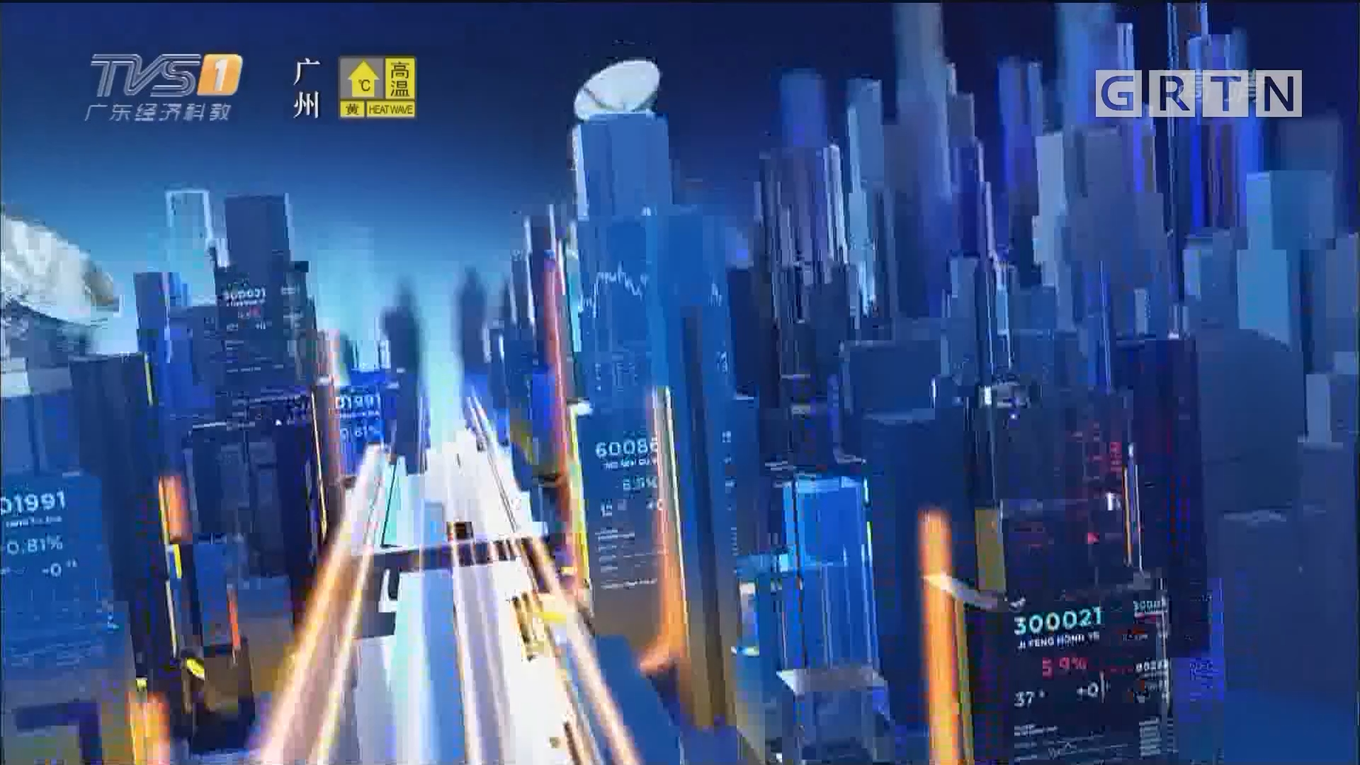 [HD][2019-09-13]股市一线:秋季行情已开启 三大逻辑坚定科技主线