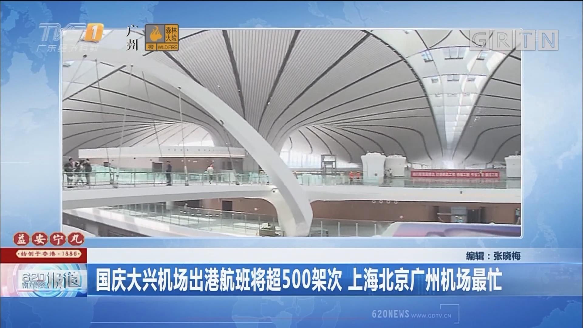 國慶大興機場出港航班將超500架次 上海北京廣州機場最忙