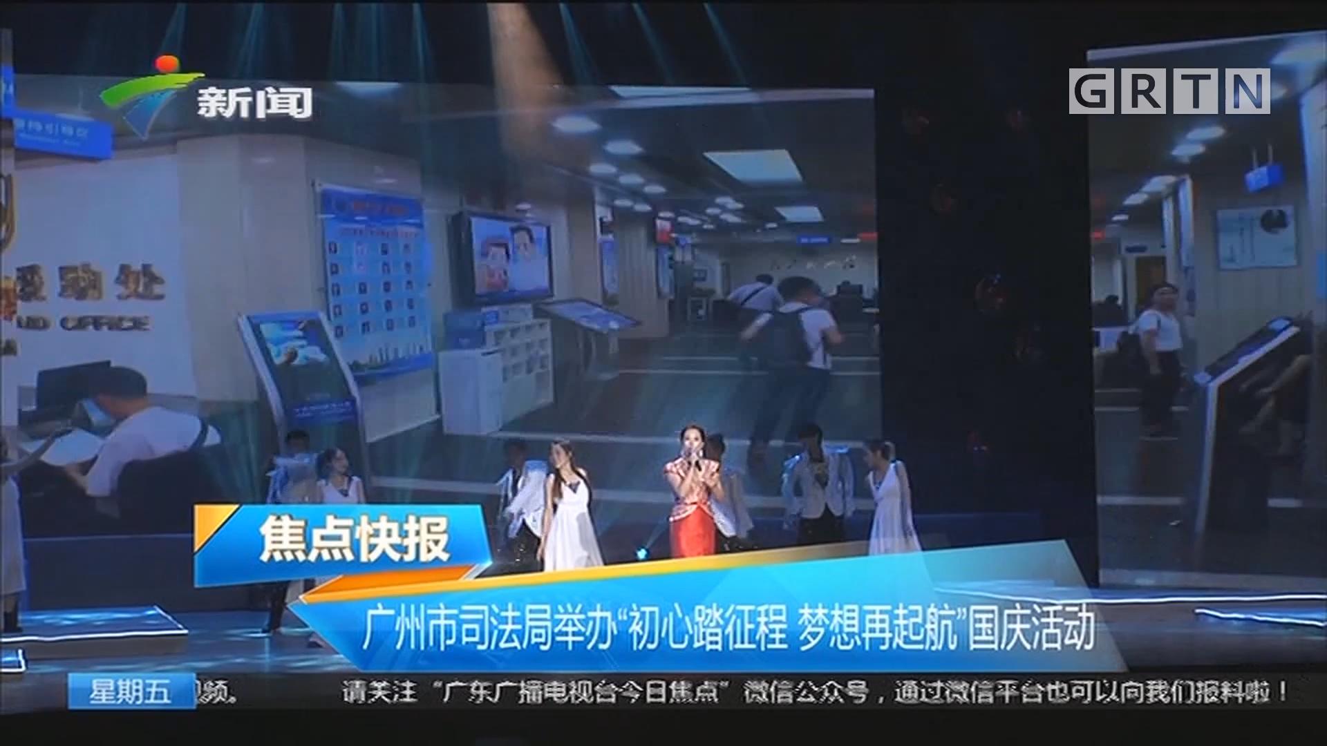 """广州市司法局举办""""初心踏征程 梦想再起航""""国庆活动"""