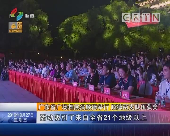 廣東省廣場舞展演順德舉行 順德兩支隊伍獲獎