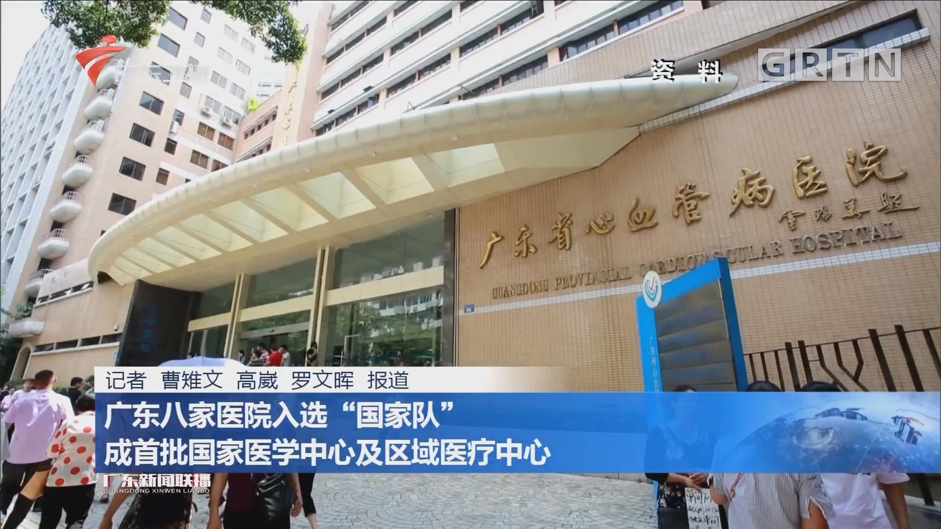 """广东八家医院入选""""国家队"""" 成首批国家医学中心及区域医疗中心"""