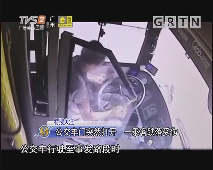 公交车门突然打开 一乘客跌落受伤