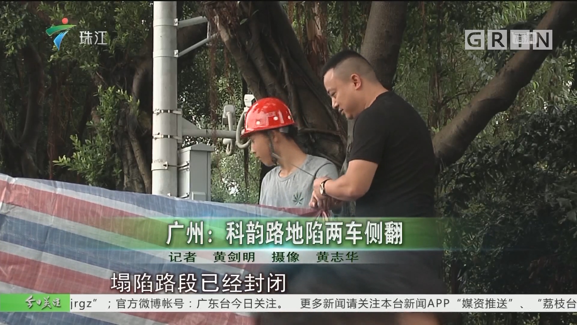 广州:科韵路地陷两车侧翻