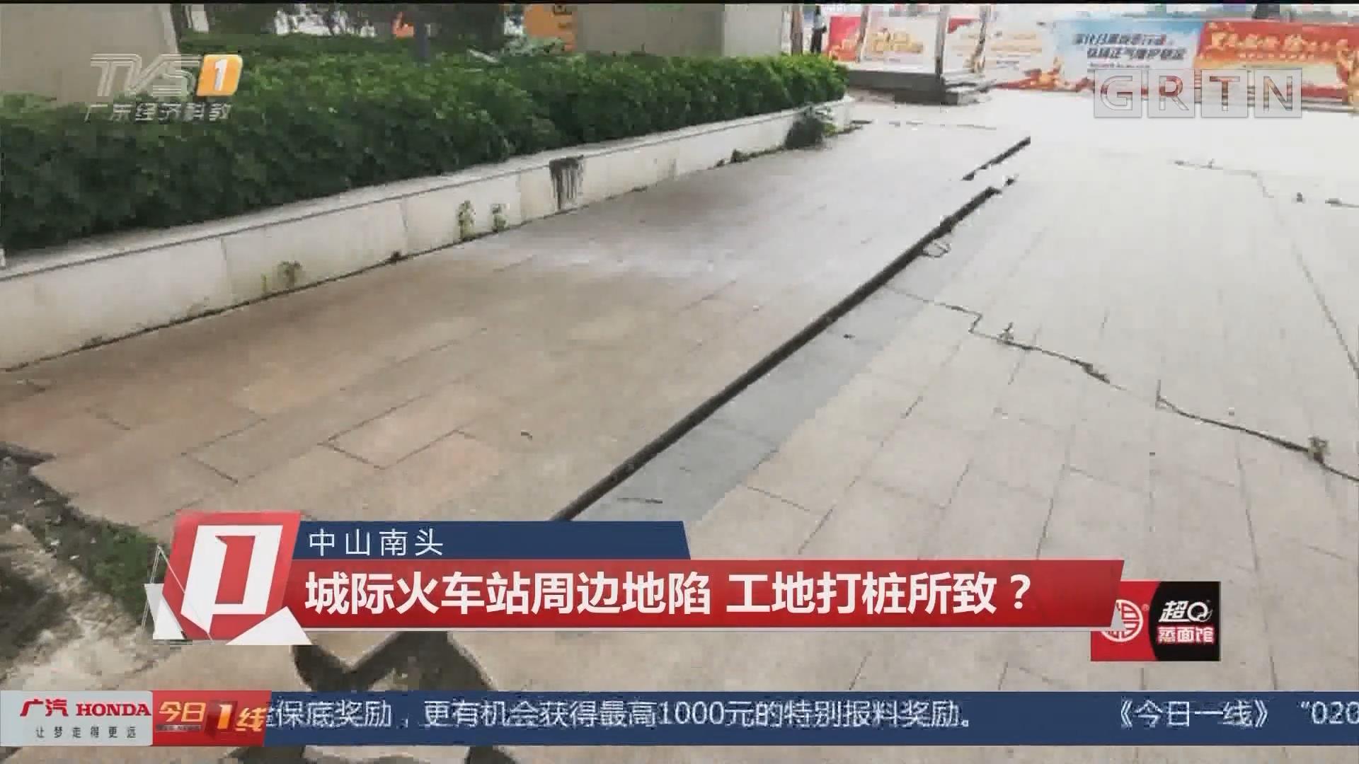 中山南头:城际火车站周边地陷 工地打桩所致?