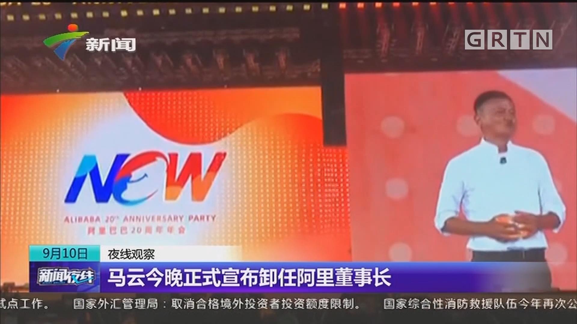 马云今晚正式宣布卸任阿里董事长
