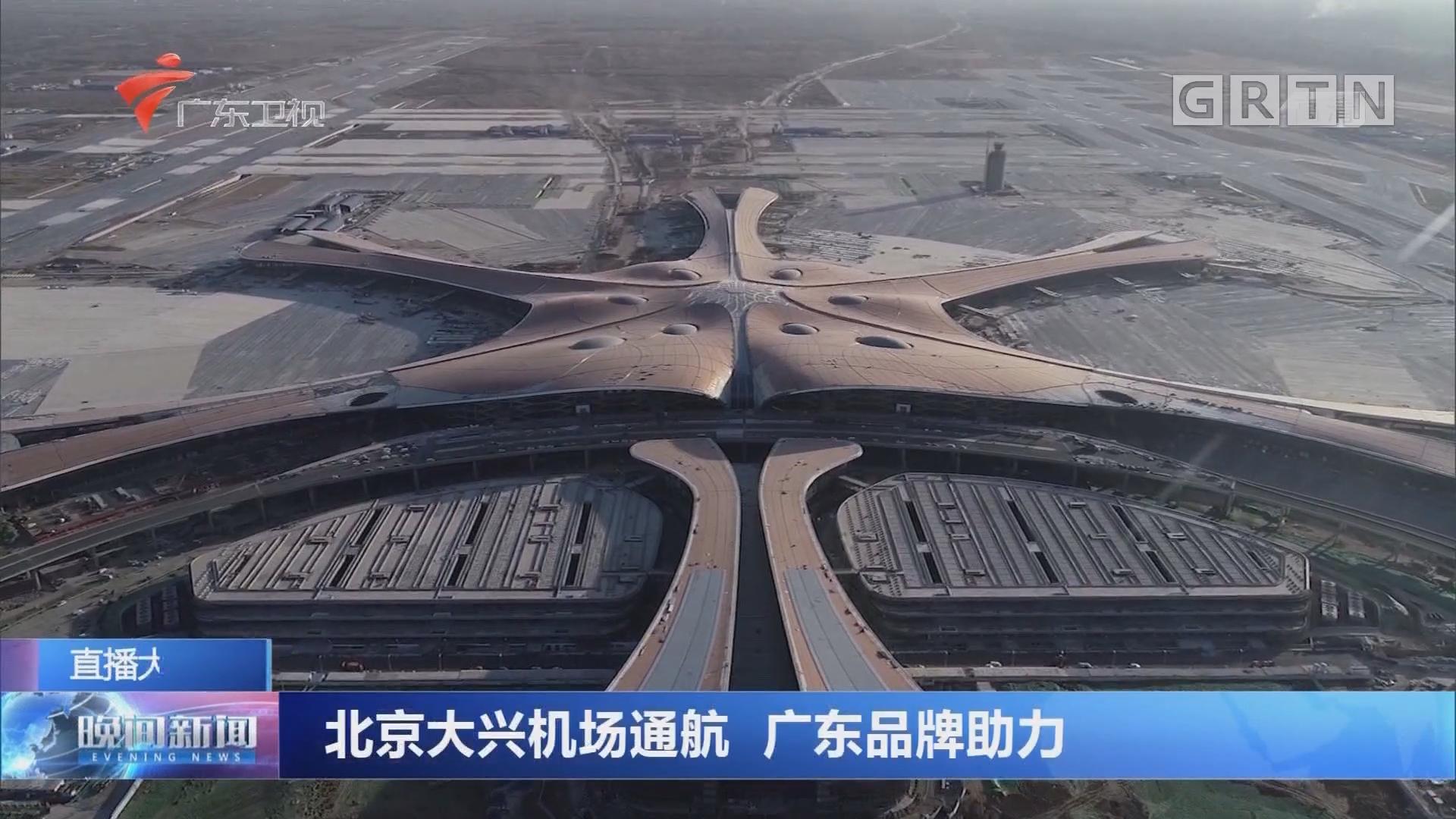 北京大兴机场通航 广东品牌助力