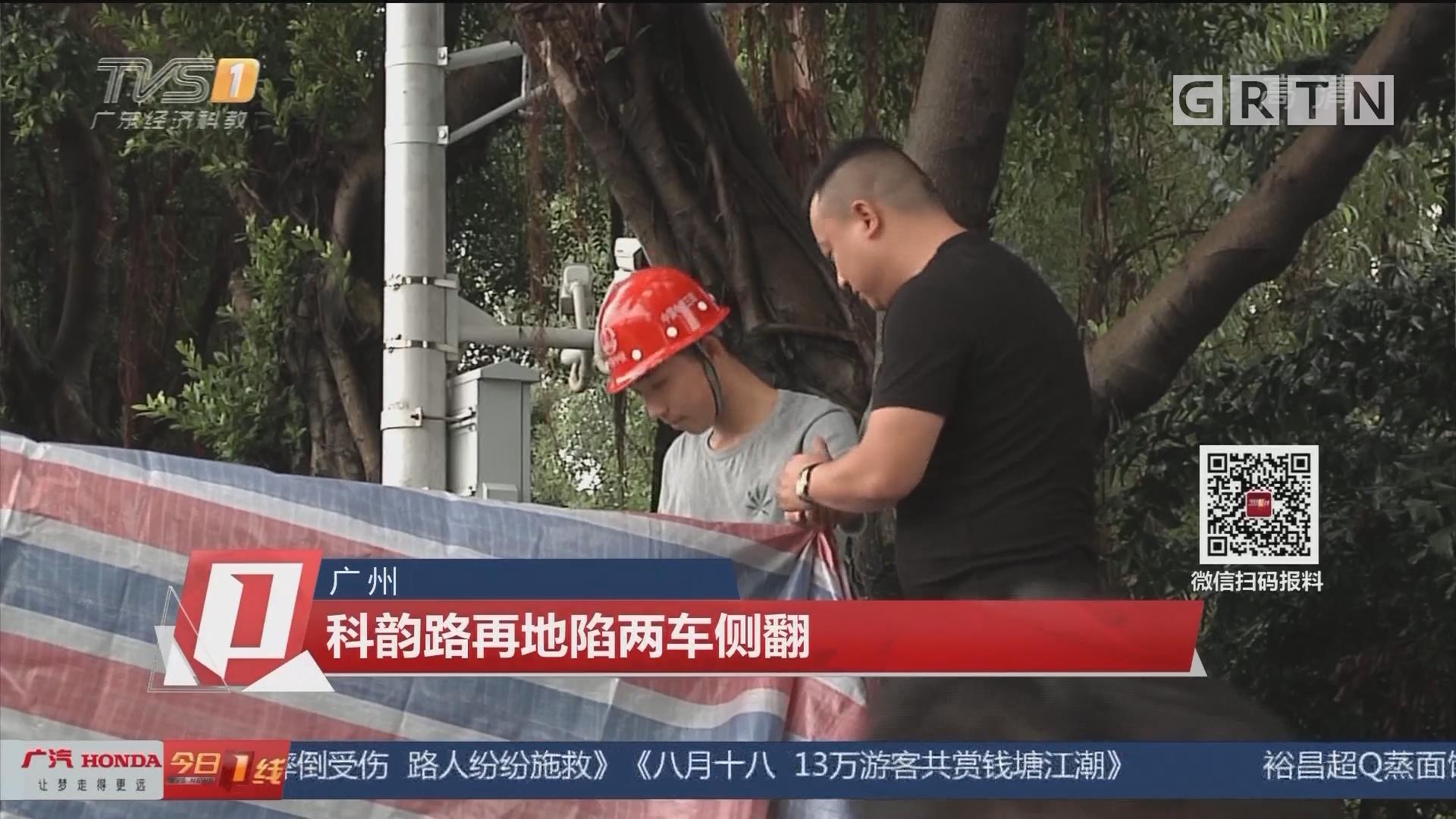 广州:科韵路再地陷两车侧翻