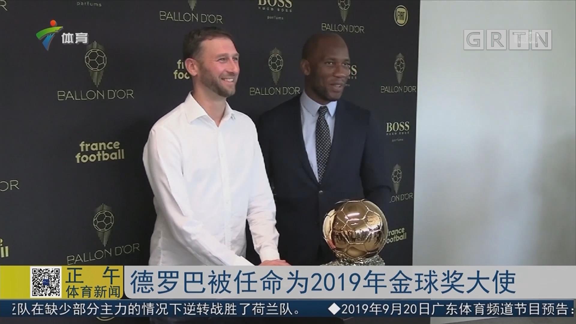 德罗巴被任命为2019年金球奖大使