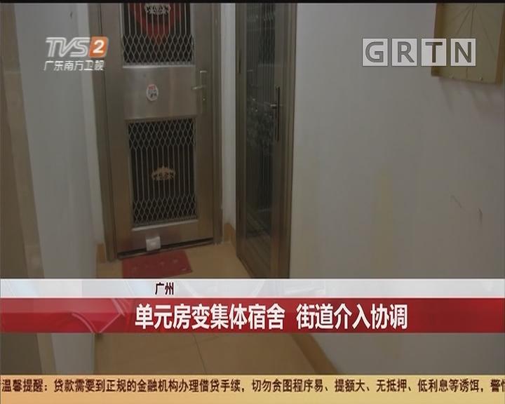 广州 单元房变集体宿舍 街道介入协调