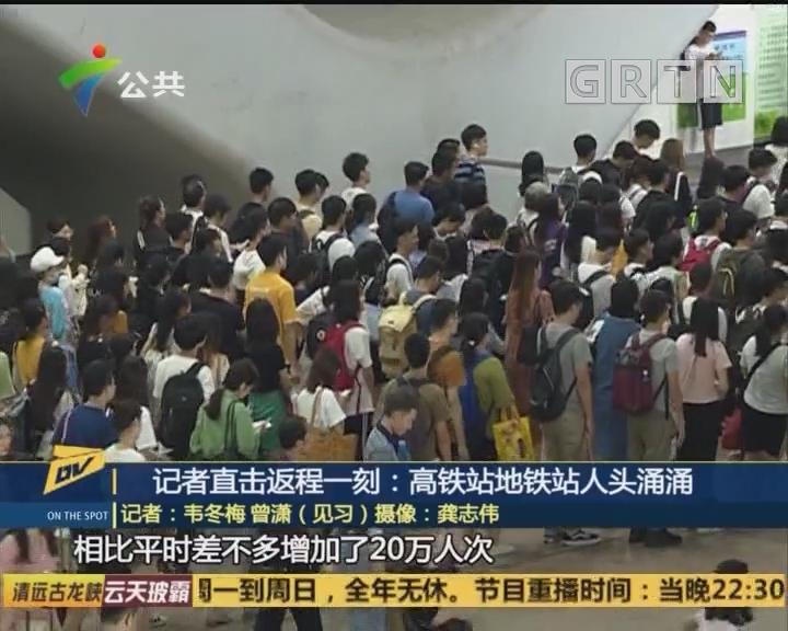(DV现场)记者直击返程一刻:高铁站地铁站人头涌涌