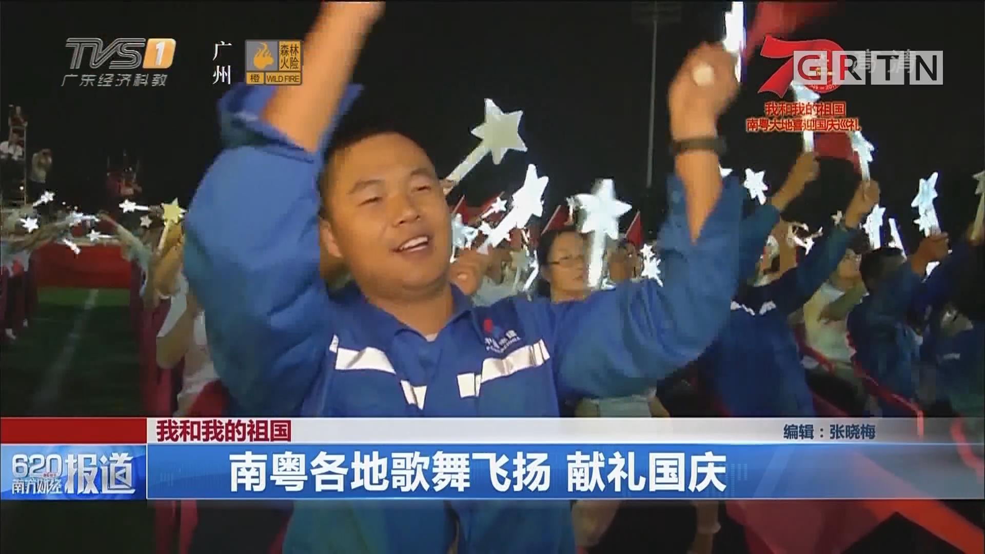 我和我的祖國:南粵各地歌舞飛揚 獻禮國慶