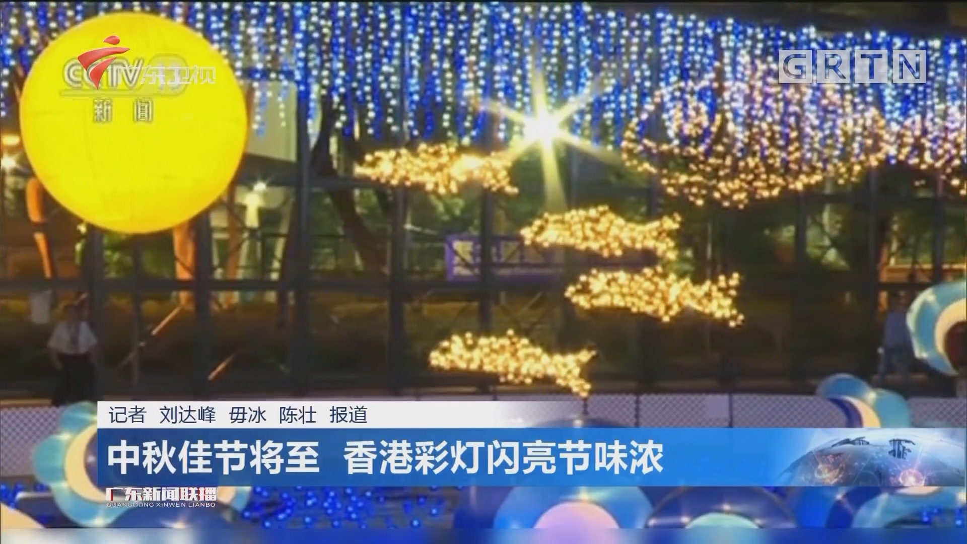 中秋佳节将至 香港彩灯闪亮节味浓