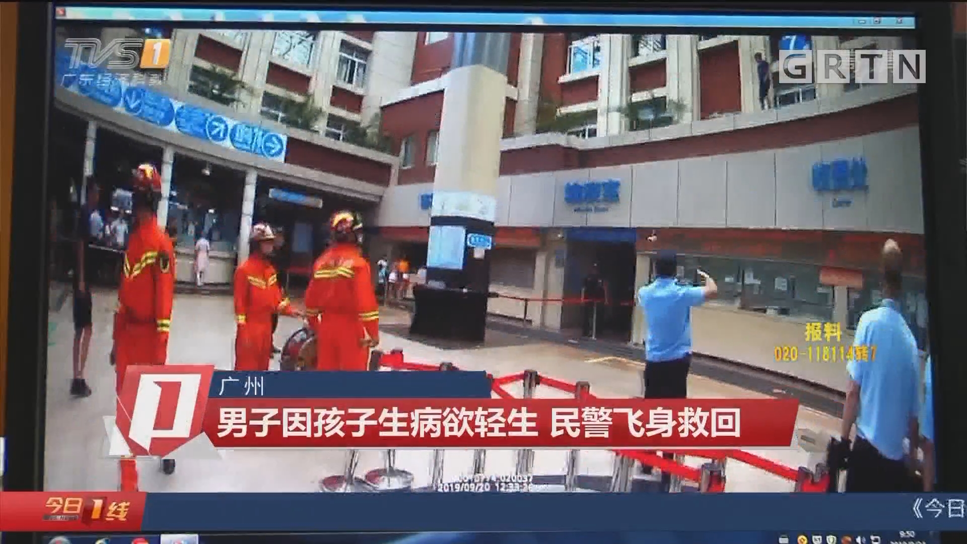 广州:男子因孩子生病欲轻生 民警飞身救回