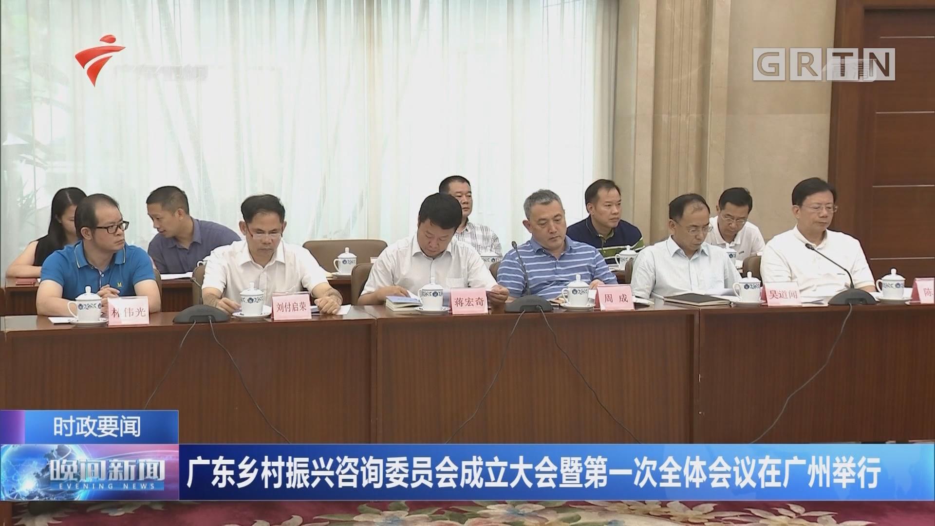 广东乡村振兴咨询委员会成立大会暨第一次全体会议在广州举行