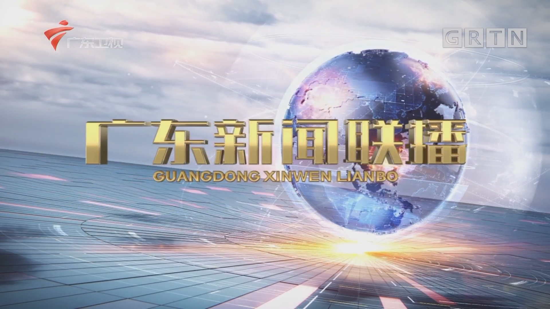 [HD][2019-09-18]广东新闻联播:李希到广州互联网法院调研 扎实推进网络空间治理法治化