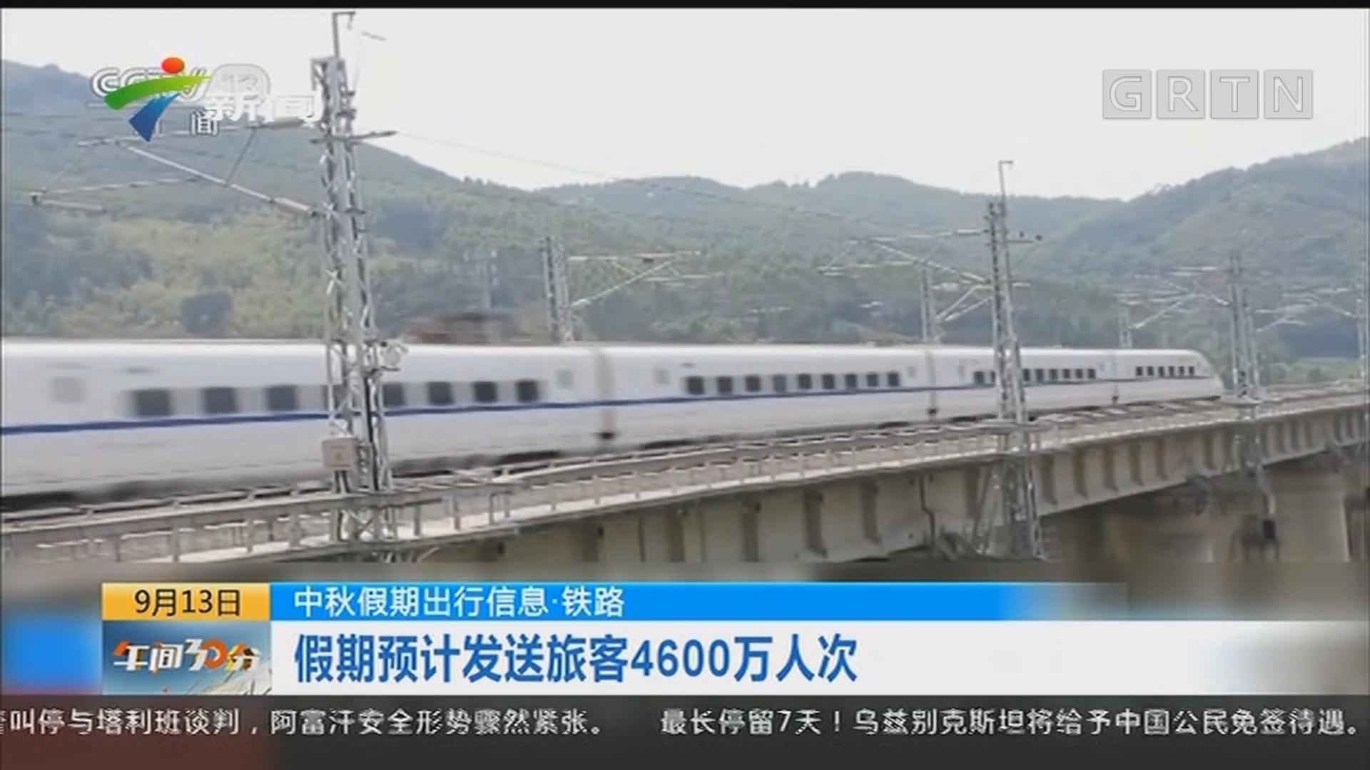 中秋假期出行信息·铁路:假期预计发送旅客4600万人次