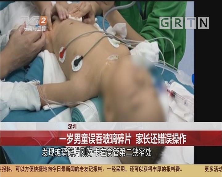 深圳:一岁男童误吞玻璃碎片 家长还错误操作